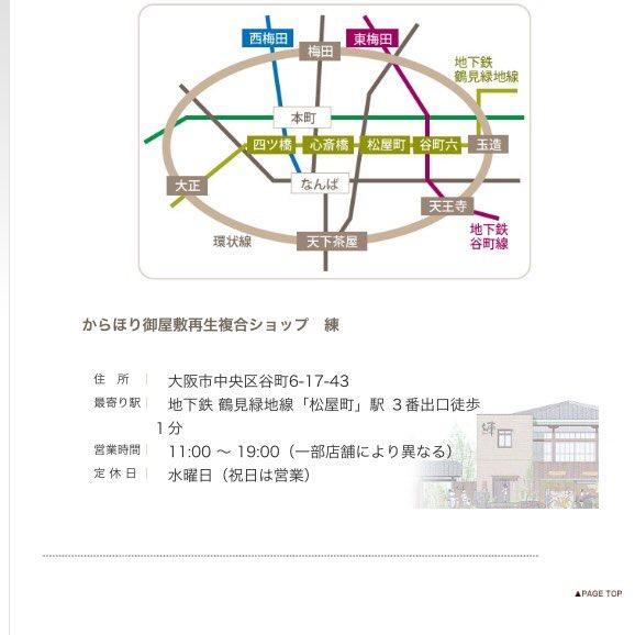最寄駅である松屋町駅への行き方路線図