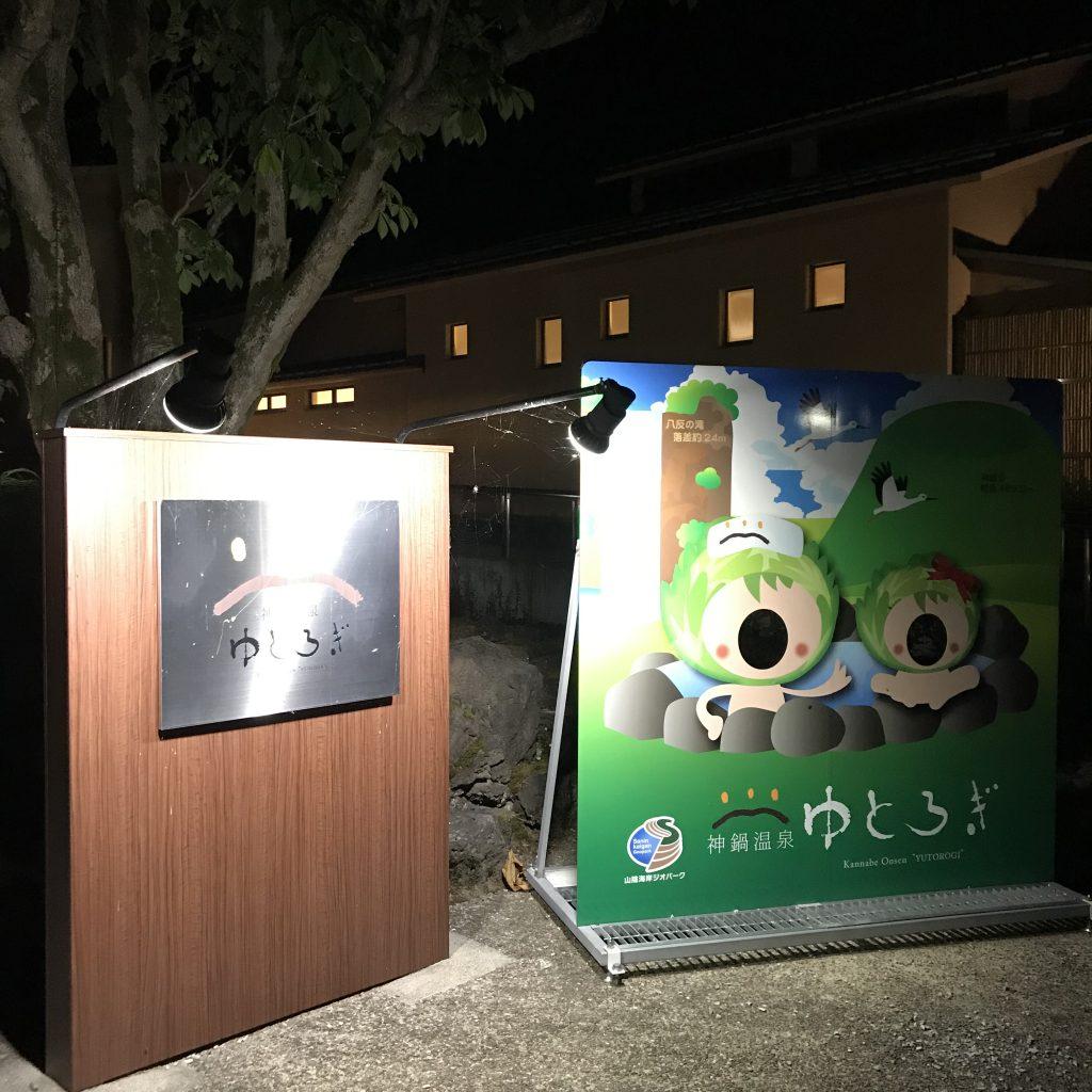 道の駅神鍋高原ゆとろぎの玄関